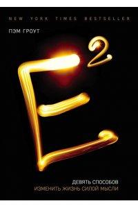 Гроут П. Е2 Девять способов изменить жизнь силой мысли