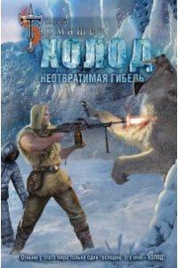 Тармашев С.С. Холод. Неотвратимая гибель