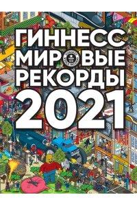 . Гиннесс. Мировые рекорды 2021