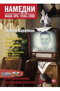 Парфенов Л.Г. Намедни. Наша эра. 1946-1960
