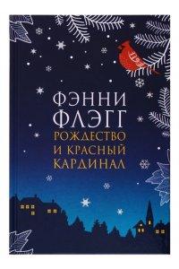 Рождество и красный кардинал (новая обложка)
