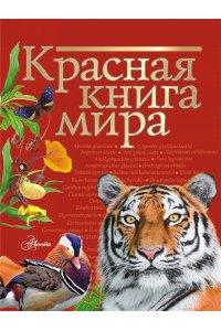 Пескова И.М. Красная книга мира