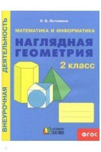 Наглядная геометрия Тетрадь (21век) 2 кл.