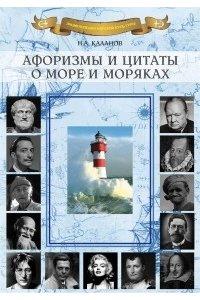 Афоризмы и цитаты о море и моряках