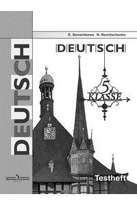 Немецкий язык Контрольные задания для подготовки к ОГЭ класс