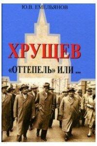 Емельянов Ю.В. Хрущев.