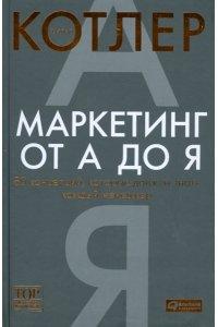 Котлер Ф. Маркетинг от А до Я: 80 концепций