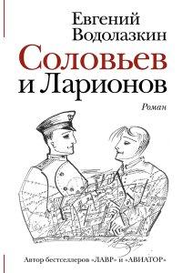 Водолазкин Е.Г. Соловьев и Ларионов