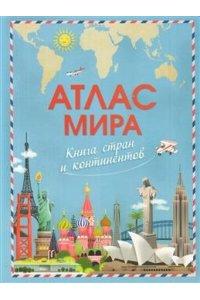 (Карт-П) Атлас мира. Книга стран и континентов