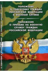 Положение о проведении военных сборов.Положение о порядке пребывания граждан РФ в мобилизационно