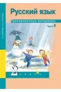 Русский язык. Тренировочные материалы. 2 класс. Часть 1
