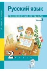 Русский язык. Тренировочные материалы. 2 класс. Часть 2