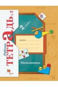 Математика. 2 класс. Рабочая тетрадь. В 2-х частях. Часть 2