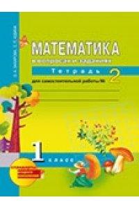Рабочая тетрадь Математика. 1 класс. Тетрадь для самостоятельной работы №2. ФГОС