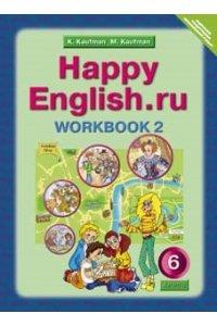Happy English. Счастливый английский. 6 класс. Рабочая тетрадь. Часть 2. ФГОС