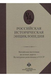 Российская историческая энциклопедия. Том 9.