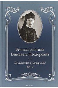 Великая княгиня Елисавета Феодоровна: Документы и материалы, 1905?1918: В 2 т. Т.1: 1905?1913.