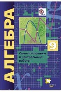 Мерзляк 9 кл.Алгебра. Самостоятельные и контрольные работы (для углубленного изучения) ФГОС (Вентана-Граф) (новинка)