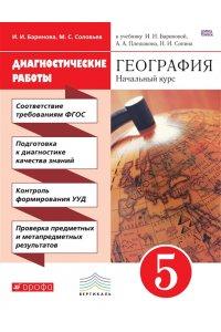 География. 5 класс Диагностические работы ВЕРТИКАЛЬ