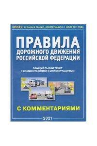 ПДД РФ с комментариями и иллюстрациями (020120)
