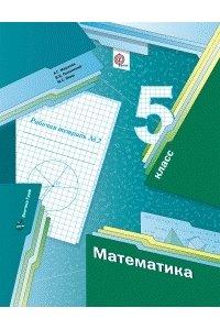 Математика. 5 класс. Рабочая тетрадь № 2. ФГОС