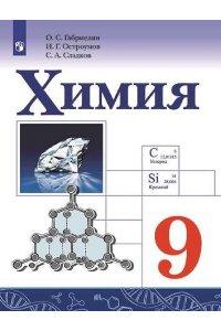 Химия. 9 кл. Учебное пособие