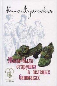 Вознесенская Ю.Н. Жила-была старушка в зеленых башмаках...