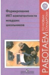 Булин - Соколова. Формирование ИКТ- компетентности младших школьников (Работаем по новым стандартам) (new)
