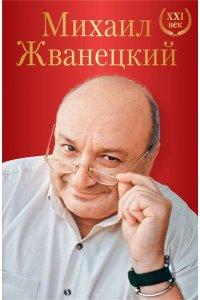 Михаил Жванецкий. XXI век