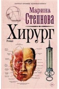 Степнова М.Л. Хирург