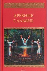 Древние славяне. Мифы и легенды народов мира.  (12+)