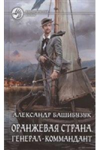 Башибузук Александр Оранжевая страна. Генерал-коммандант