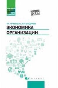 Экономика организации: учеб.пособие