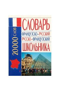 Словарь Французско-русский-Русско-французский школьника. 20 000  слов
