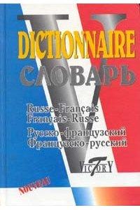 Русско-французский и французско-русский словарь. 40000 слов