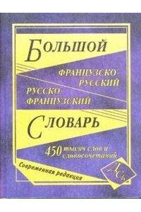 Большой французско-русский и русско-французский словарь. 450000 слов и словосочетаний