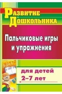 Пальчиковые игры и упражнения для детей 2-7 лет. ФГОС ДО