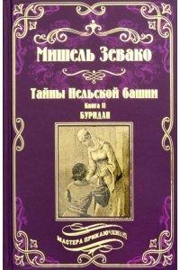 МП Тайны Нельской башни : роман в 2 кн. Кн. II. Буридан  (12+)