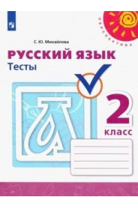 Русский язык. Тесты. 2 класс