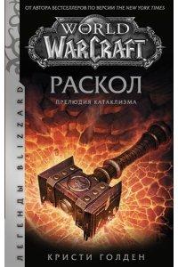 Голден К. World of Warcraft: Раскол. Прелюдия Катаклизма