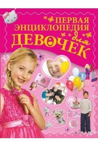Ермакович Д.И. Первая энциклопедия для девочек