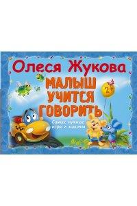 Жукова О.С. Малыш учится говорить. самые нужные игры и задания