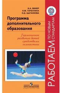 Программа дополнительного образования. Гармоничное развитие детей средствами гимнастики
