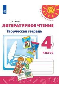 Литературное чтение. Творческая тетрадь. 4 класс