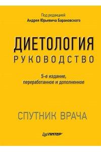 Диетология: Руководство. 3-е издание, переработанное и дополненное