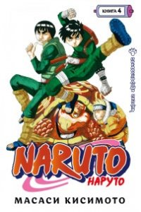 Кисимото М. Naruto. Наруто. Книга 4. Превосходный ниндзя