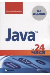 Java за 24 часа, 8-е издание