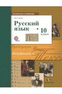 Русский язык и литература. Русский язык. 10 класс. Учебник. Базовый и углубленный уровень. ФГОС