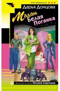 Донцова Д.А. Мадам Белая Поганка (pocket)