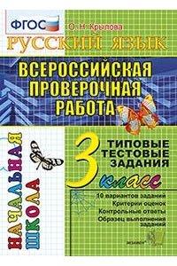 Русский язык. 3 класс. Всероссийская проверочная работа. Типовые тестовые задания